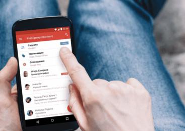 Как создать почту Gmail: регистрация