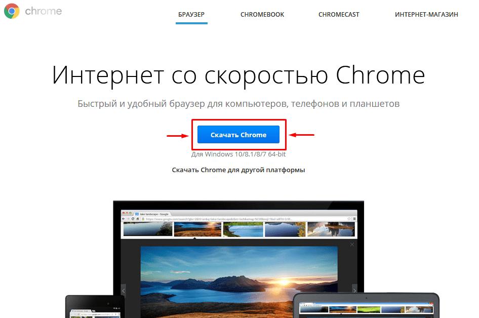 Как скачать и установить Google Chrome