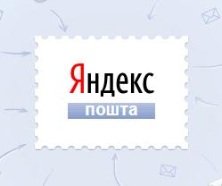 Яндекс пошта