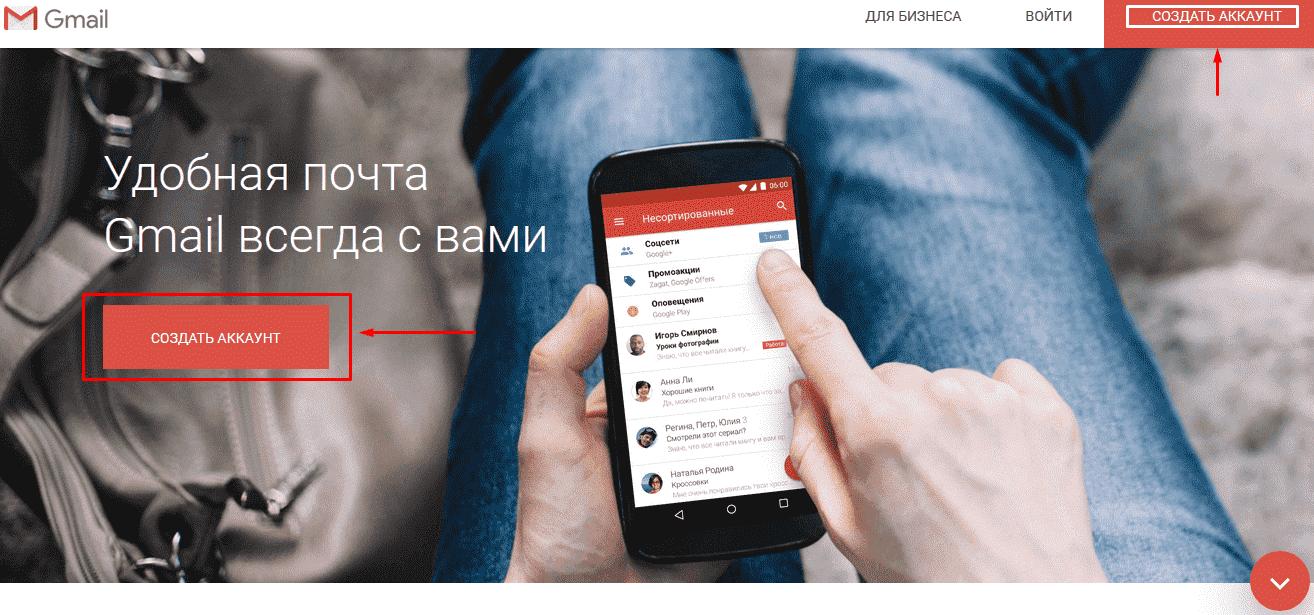 как создать почту Gmail
