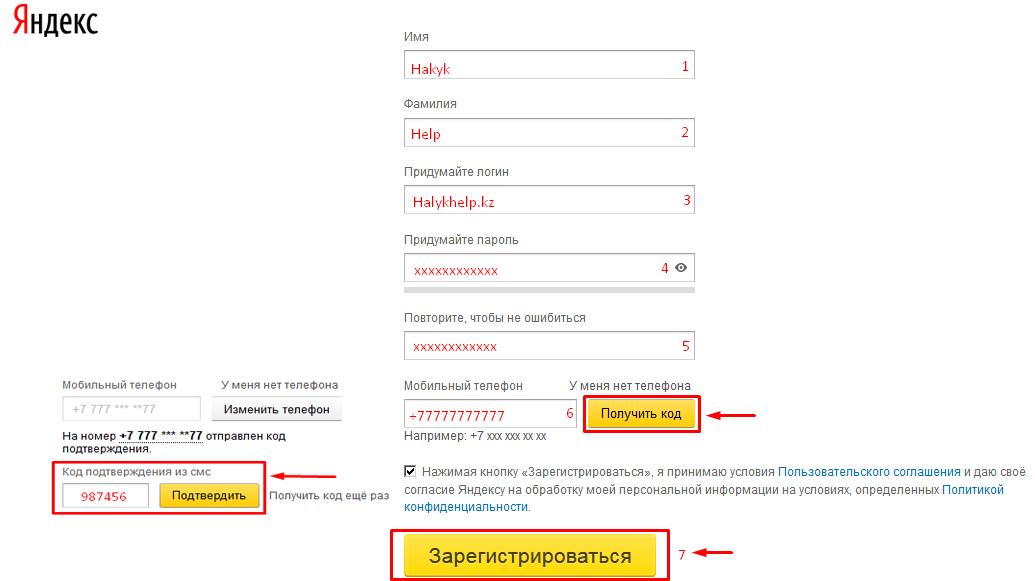 создать электронную почту Yandex