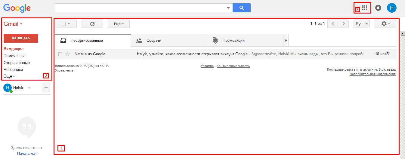 Gmail главная
