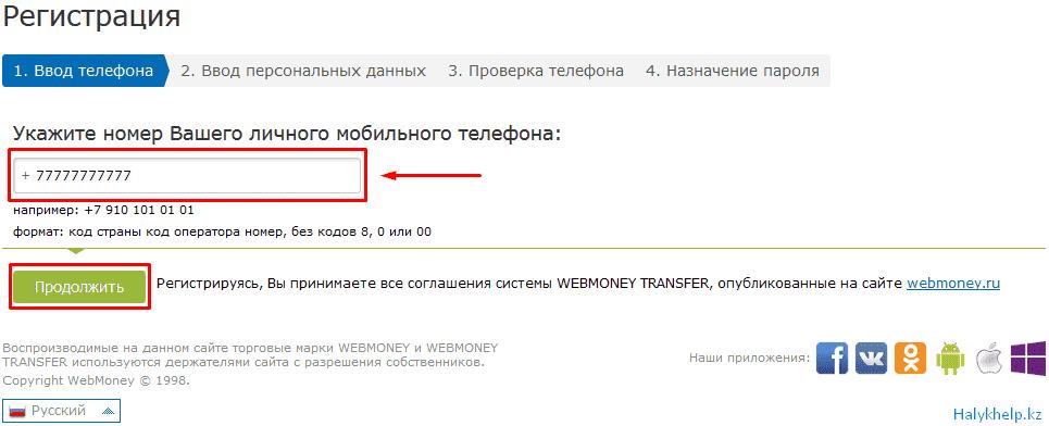 регистрация ввод номера