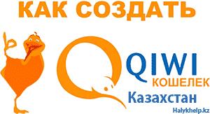 Как создать qiwi кошелек казахстан