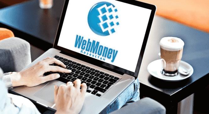 Webmoney кошелек: регистрация в Казахстане