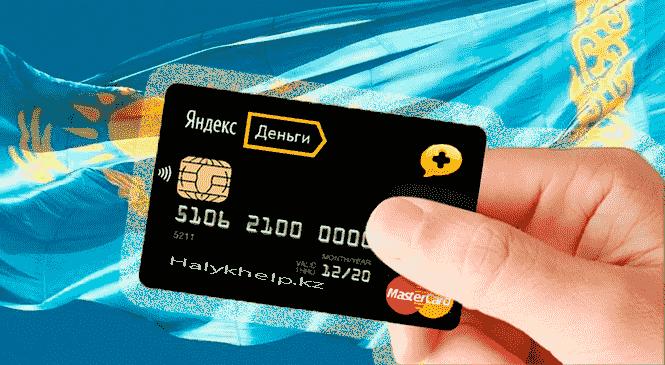 Как создать, пополнить и идентифицировать кошелек Яндекс Деньги в Казахстане