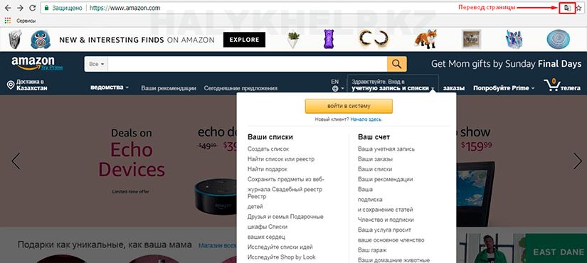 Перевод Амазон на русский язык