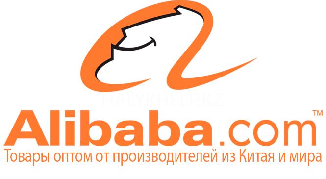 Alibaba.com в Казахстане на русском языке