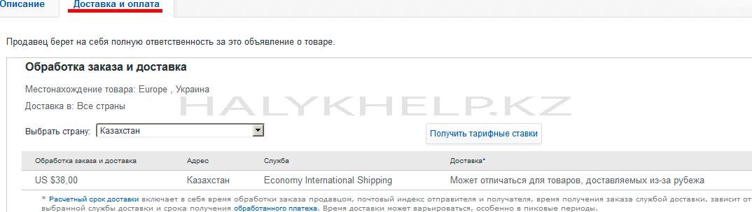 Способ доставки товара в Казахстан картинка