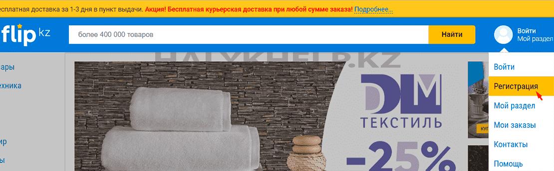 Регистрация в интернет-магазине Flip картинка