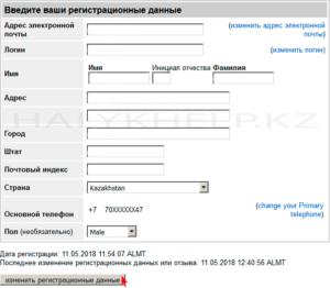 Изменение регистрационных данных на Ебэй