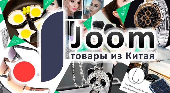Joom (Джум) товары из Китая