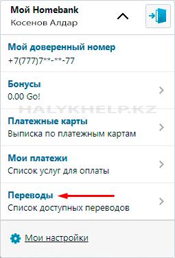 Выбор перевода в меню homebanka картинка