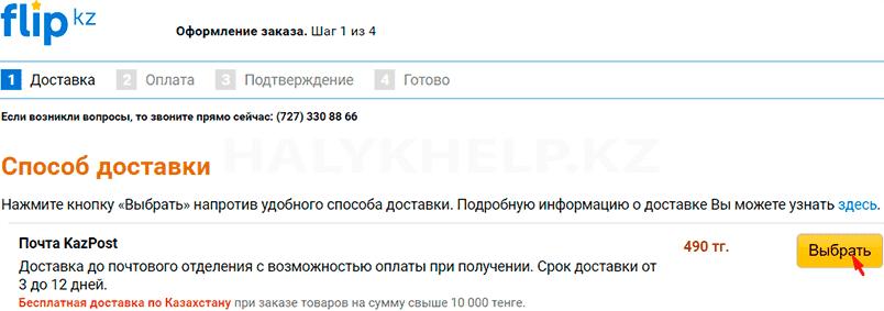 Почта Kazpost доставка картинка