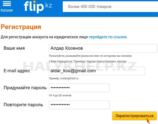 Форма заполнения данных на Flip.kz картинка