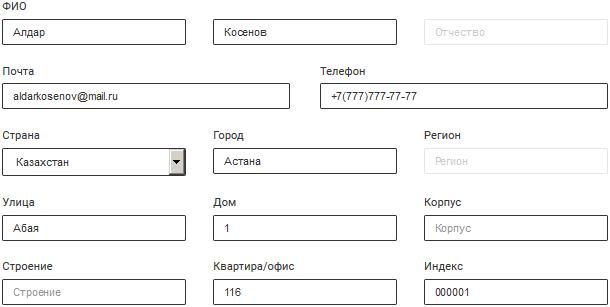 Бланк для добавления адреса доставки картинка