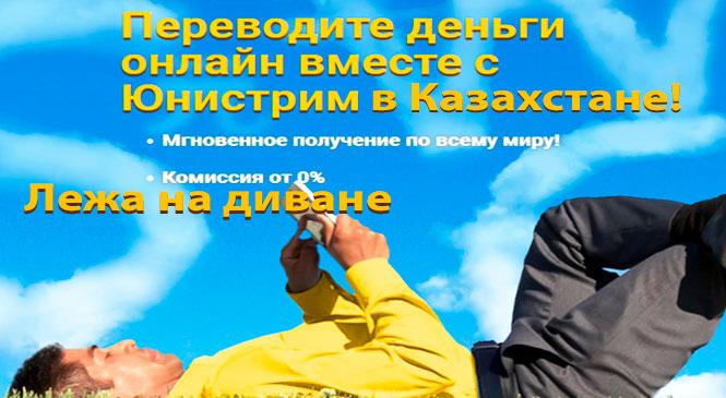 Юнистрим в Казахстане