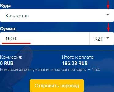 Форма выбора страны, валюты и суммы отпраления картинка