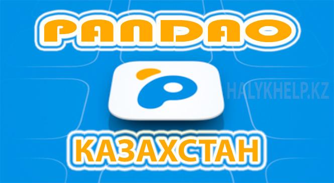 Интернет-магазин Пандао (Pandao)