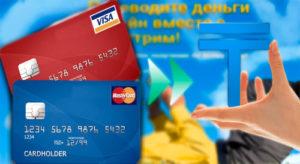 Перевод денег с карт виза и мастеркард в руки картинка