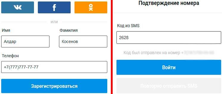 Форма регистрации в интернет-магазине Пандао картинка