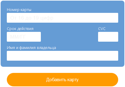Форма для добавления банковской карты картинка