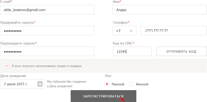 Форма для регистрации на сайте Wildberries.kz