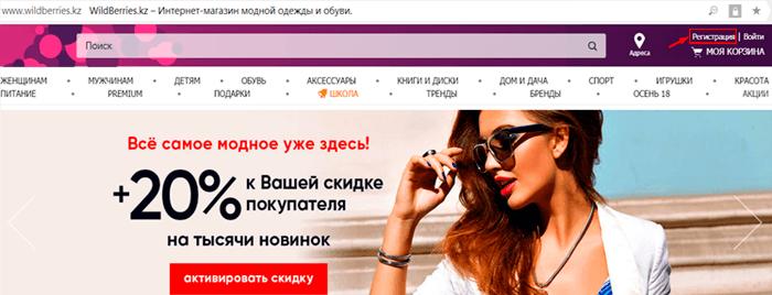 Интернет-магазин Wildberries.kz главная страница