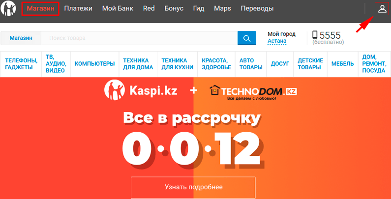 Kaspi.kz - главная страница магазина