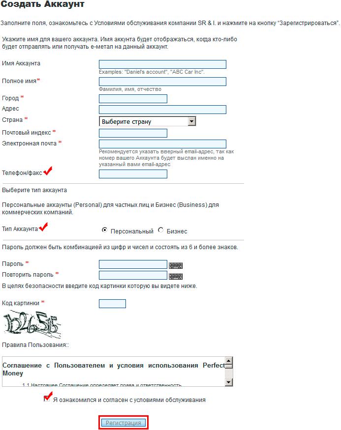 Регистрационная форма аккаунта перфект мани