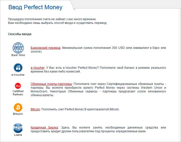 Ввод денег на Перфект Мани