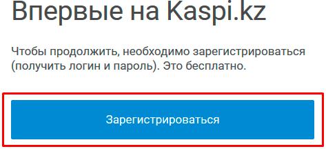Зарегистрироваться на kaspi.kz картинка