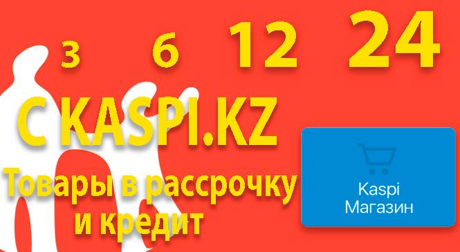 Kaspi.kz первый интернет-магазин Казахстана кто продает в кредит
