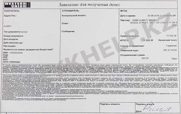 Заявление на получение денег через Вестерн Юнион