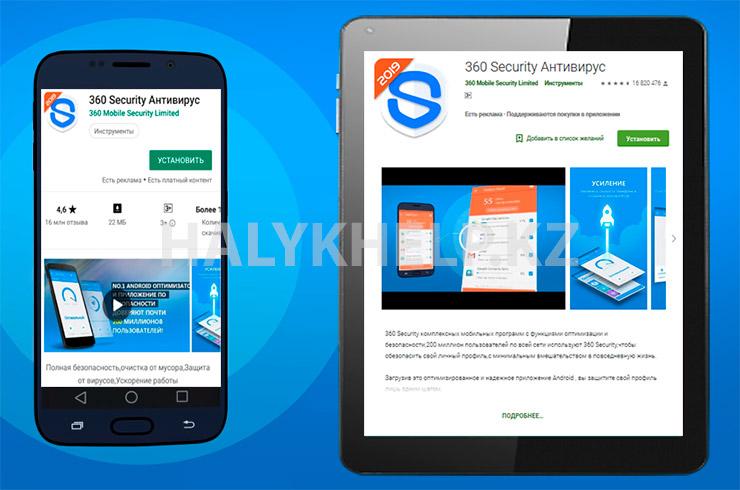 Страница установки антивируса 360 Security на телефоне и планшете